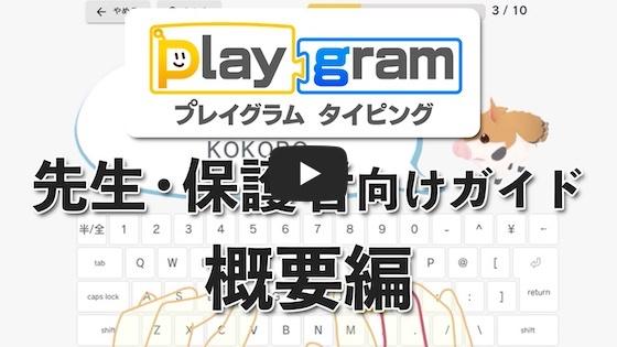 playgram typing 紹介動画